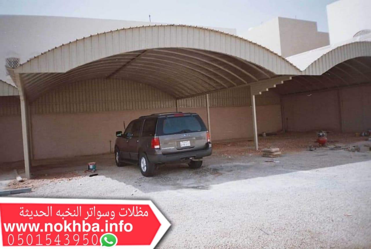 وسواتر السيارات 0501543950