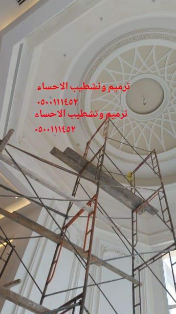 الاحساء الهفوف 0500111452 اصلاحات