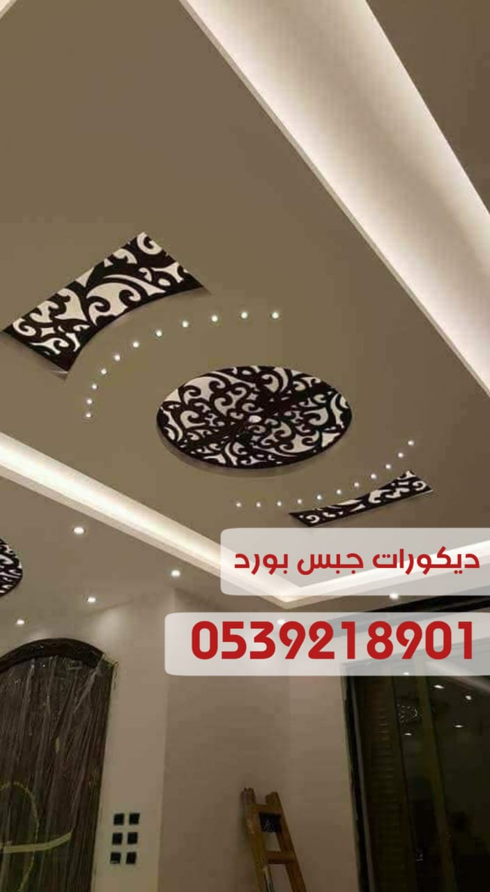 الاحساء الهفوف, ديكورات 0539218901