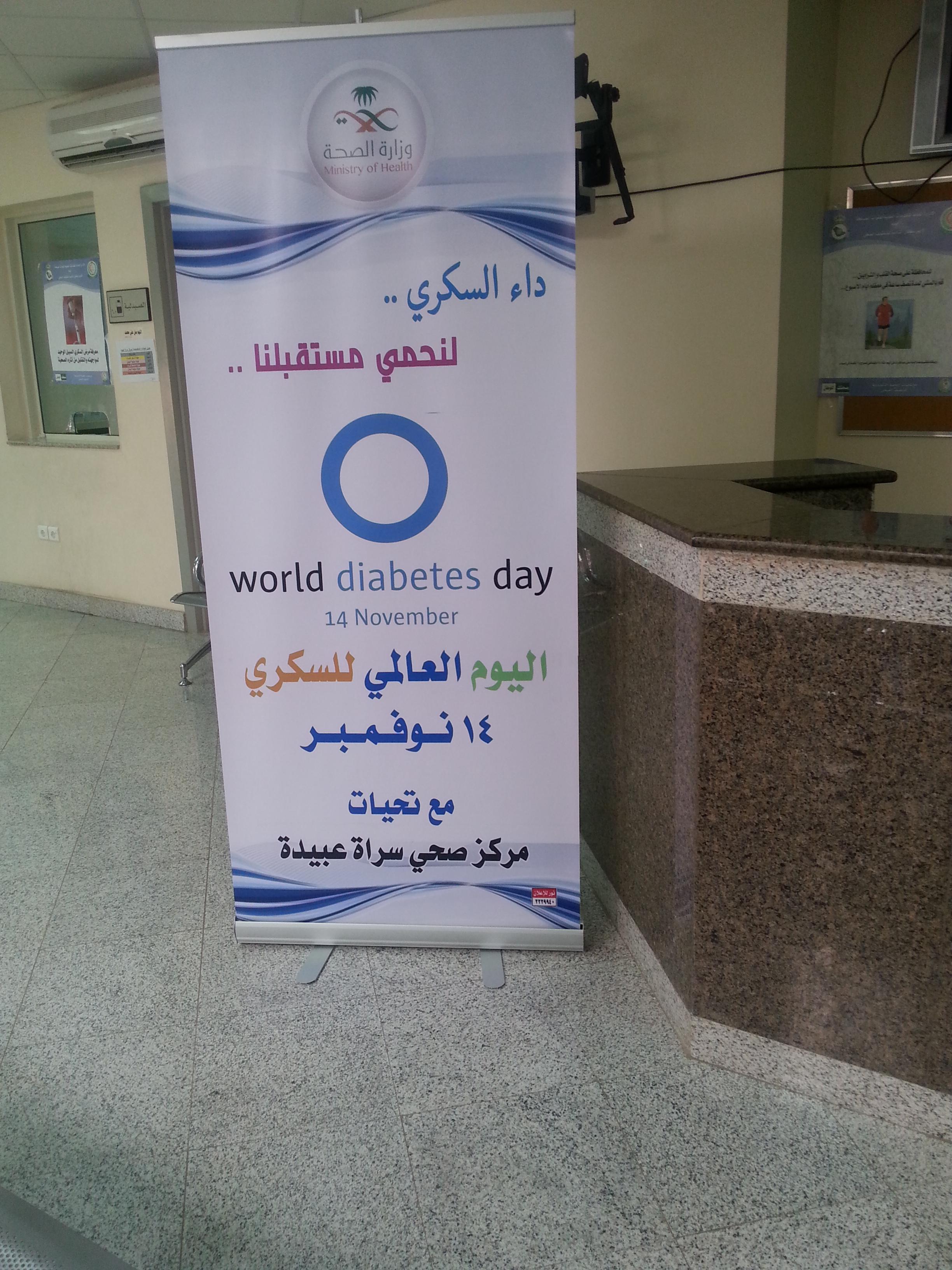 اليوم العالمي لمرضى السكري بمركز i_4ff8807f391.jpg
