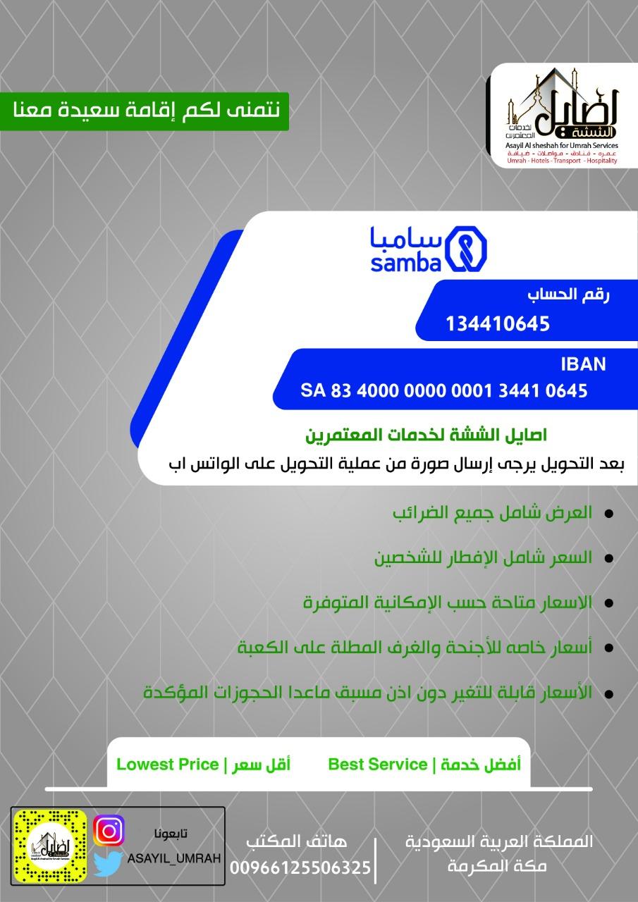 فنادق المكرمه اصايل الششه 0533396866 p_1045vh0xo3.jpg