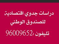 مكتب دراسة جدوى بالكويت P_11465fyw96