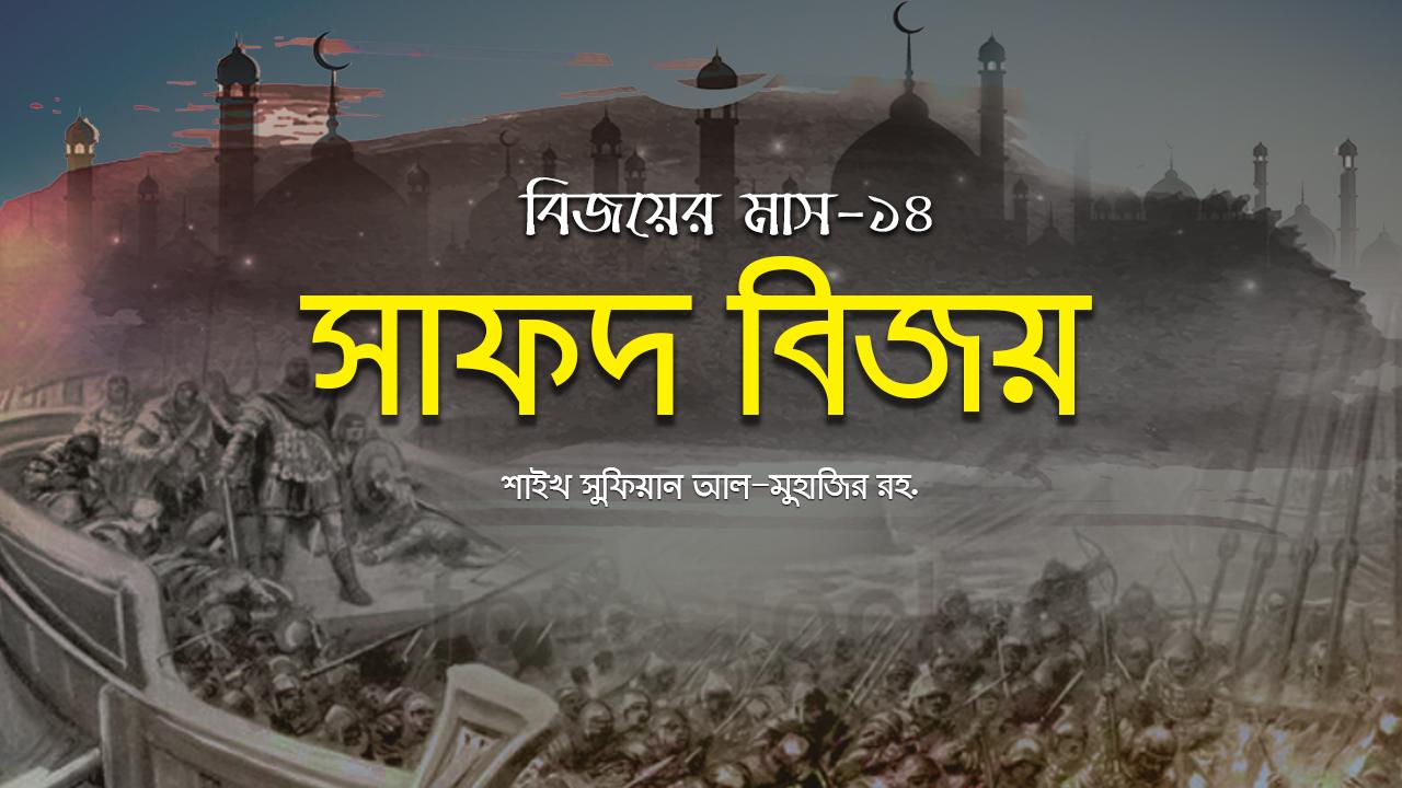 বিজয়ের মাস সিরিজ-১৪ || সাফদের যুদ্ধ || -শাইখ সুফিয়ান আল-মুহাজির রহ. || বাংলা ডাবিং