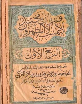 المصحف الشريف طبعة المطبعة الثعالبية بالجزائر مقسم إلى أربعة أرباع P_1290fpjs11