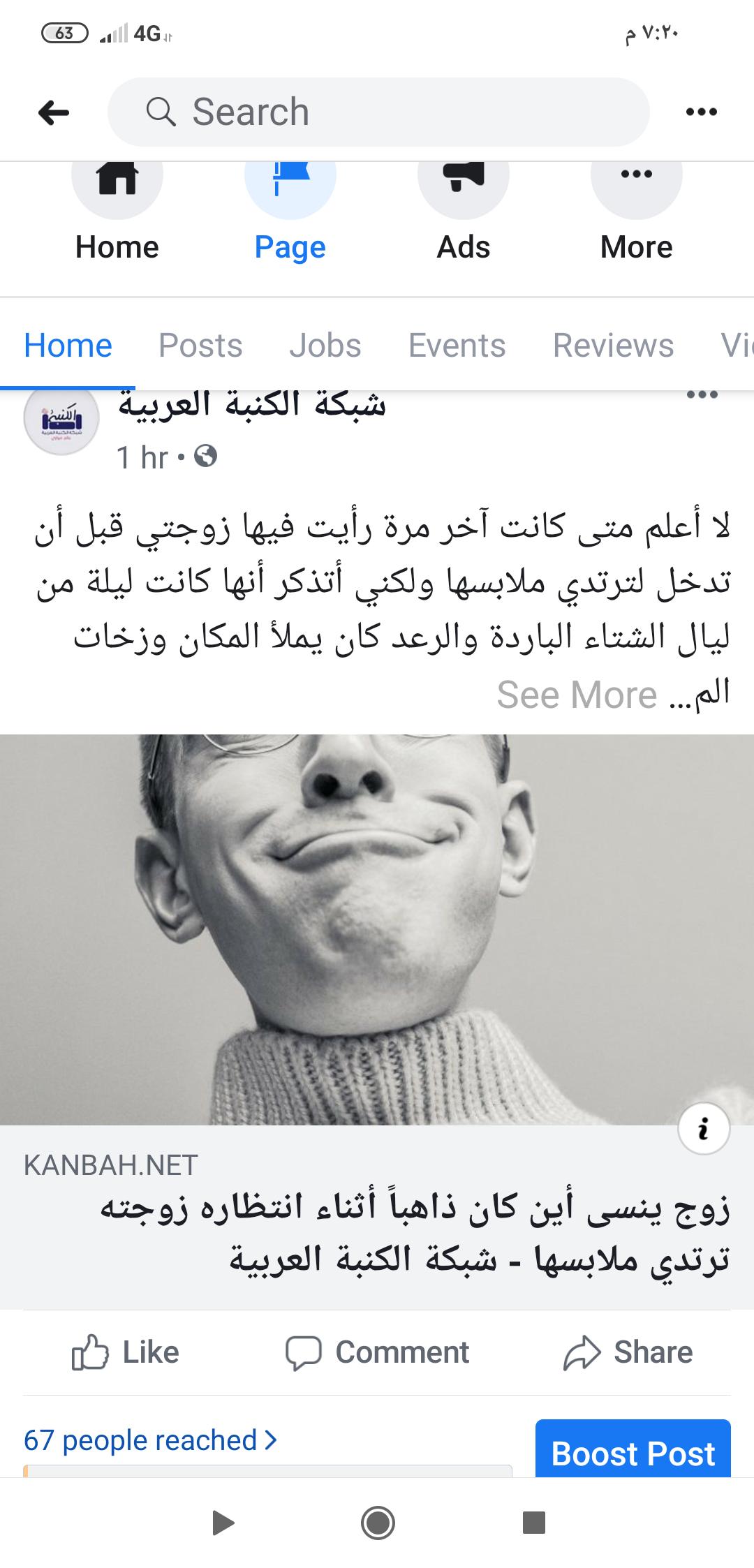 الكنبة العربية