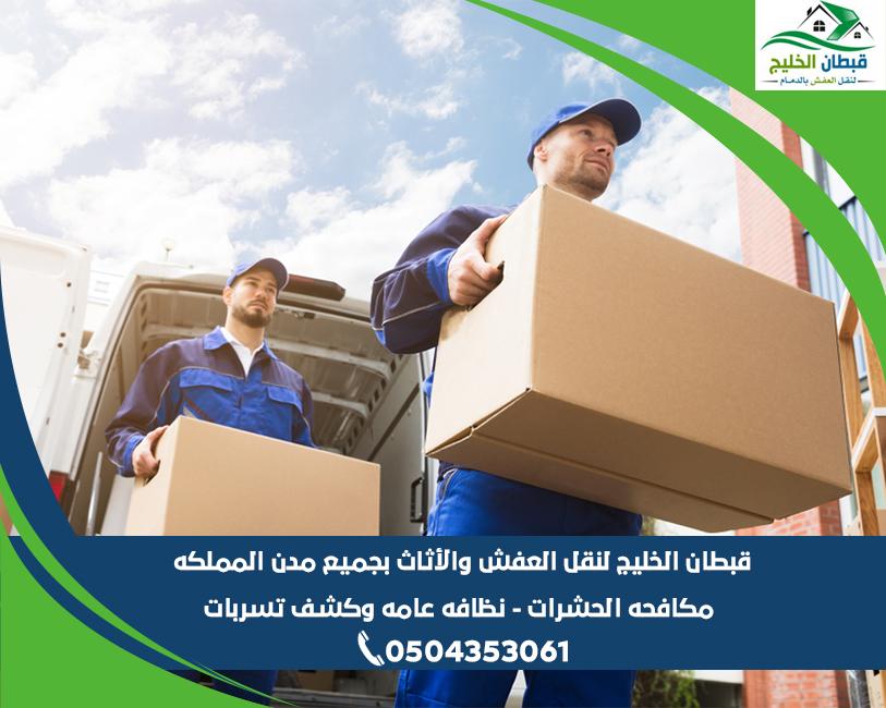 افضل شركة نقل عفش فى الشرقيه وخارجها P_1393iv86r3