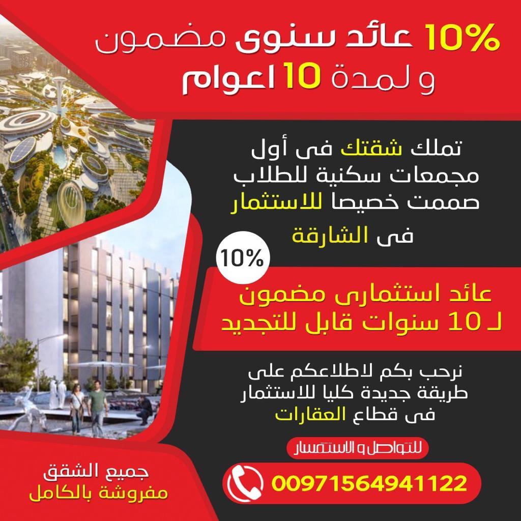 أول مشروع استثماري ل سكن الطلاب في المدينة الجامعية في الشارقة P_1422h85su1