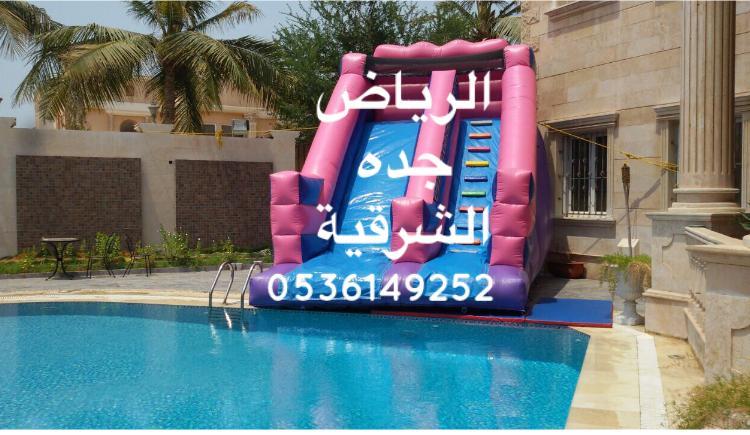 الاحتفال الانيق، ملاعب صابونية، نطيطات، زحليقات، زحاليق، للبيع والتأجير في الرياض جده الشرقيه مكه  P_1467mg4sw4