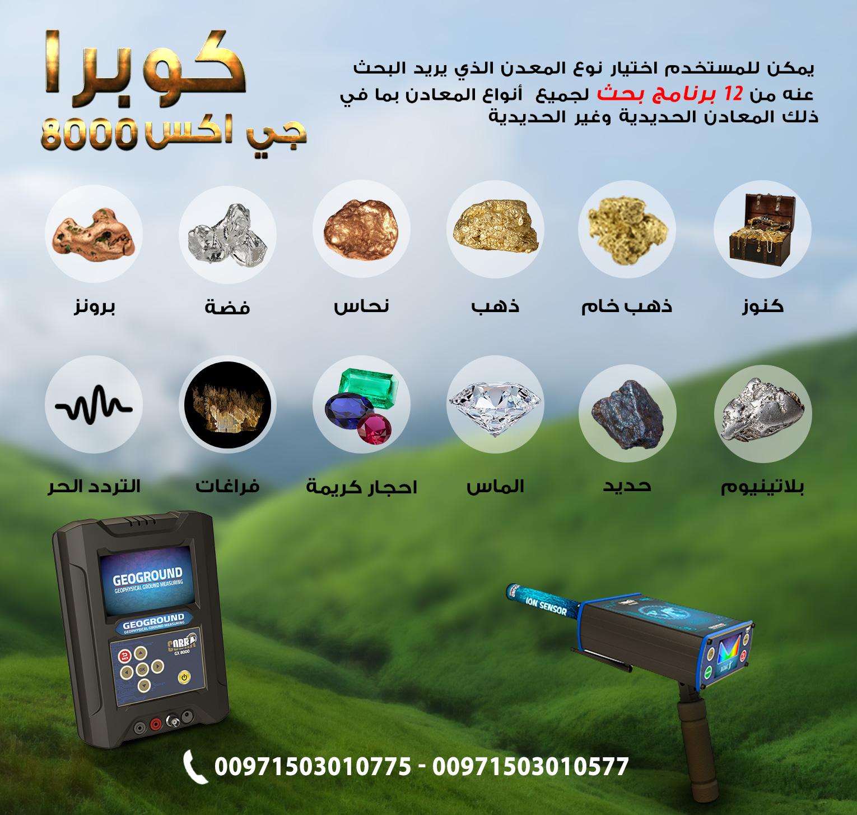 جهاز كشف الذهب والمعادن كوبرا جى اكس 8000 P_1476zb1y03