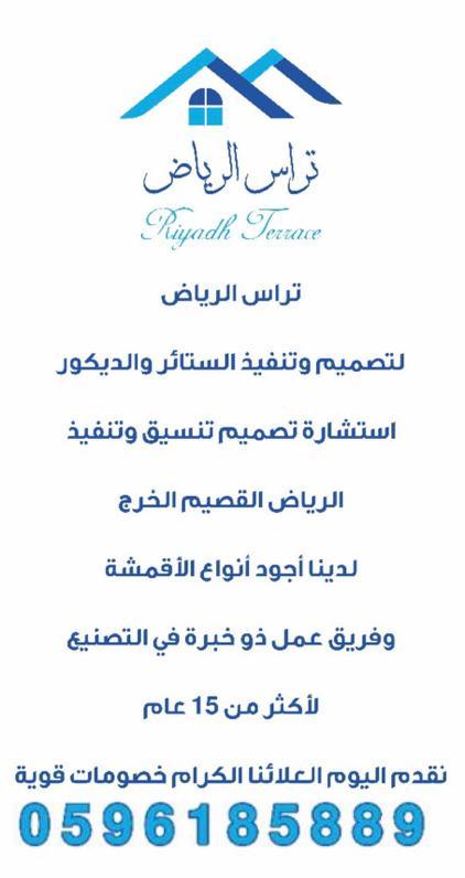 مؤسسه تراس الرياض لأحدث تصاميم p_16231tn2t0.jpg