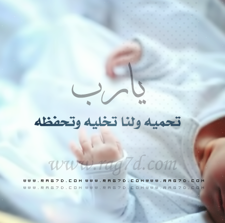 بطاقات تهنئة للمواليد 2020- بطاقات مولود جديد 2021