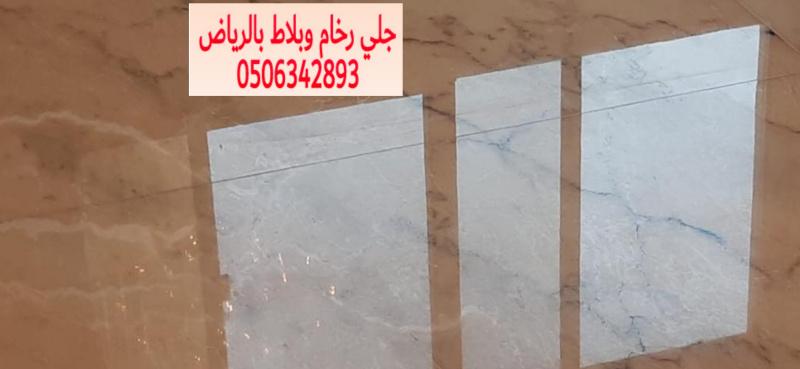 ١.جلي الرخام الرياض بسعر مناسب p_1636oa2up9.jpg