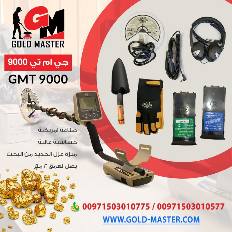 جهاز الذهب الخام 9000 9000