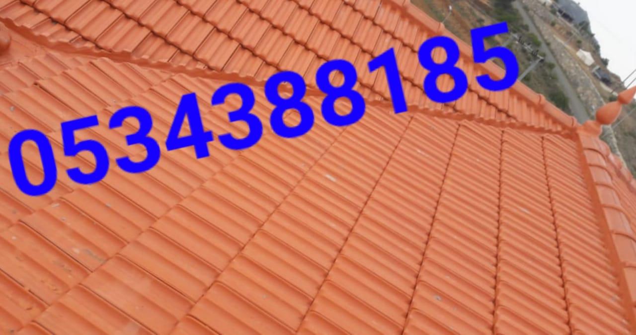 قرميد , قرميد معدني , قرميد الشرقية , قرميد الرياض , 0534388185 P_1686vkzed9