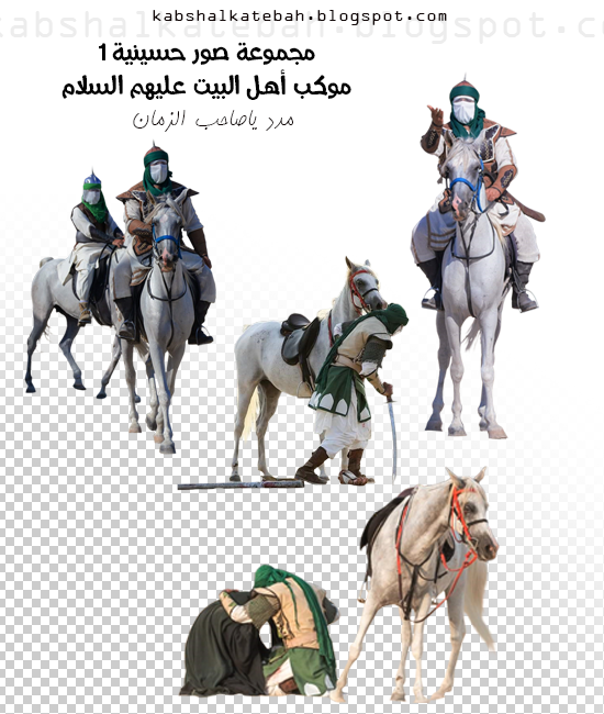 مجموعة صور حسينية للتصميم1 P_1690222p01