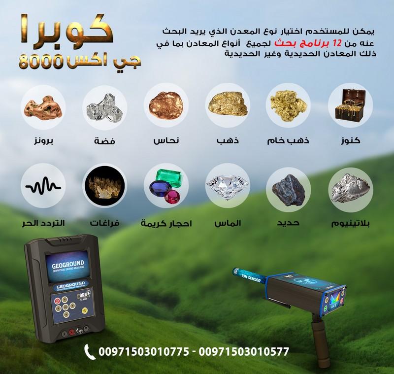 افضل اجهزة الذهب الشرق الاوسط