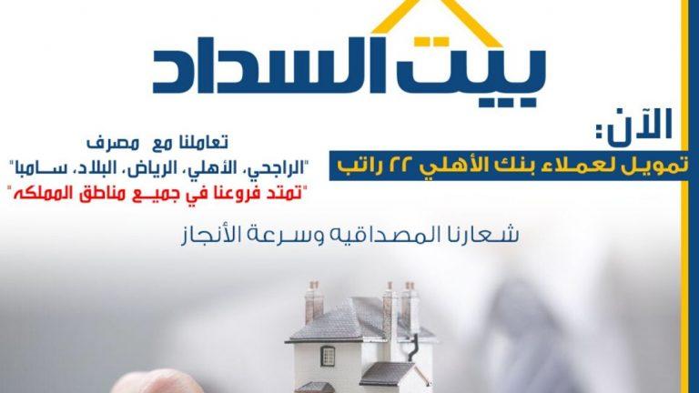 سداد قروض الأهلي في جدة0500092391 P_1738picg61