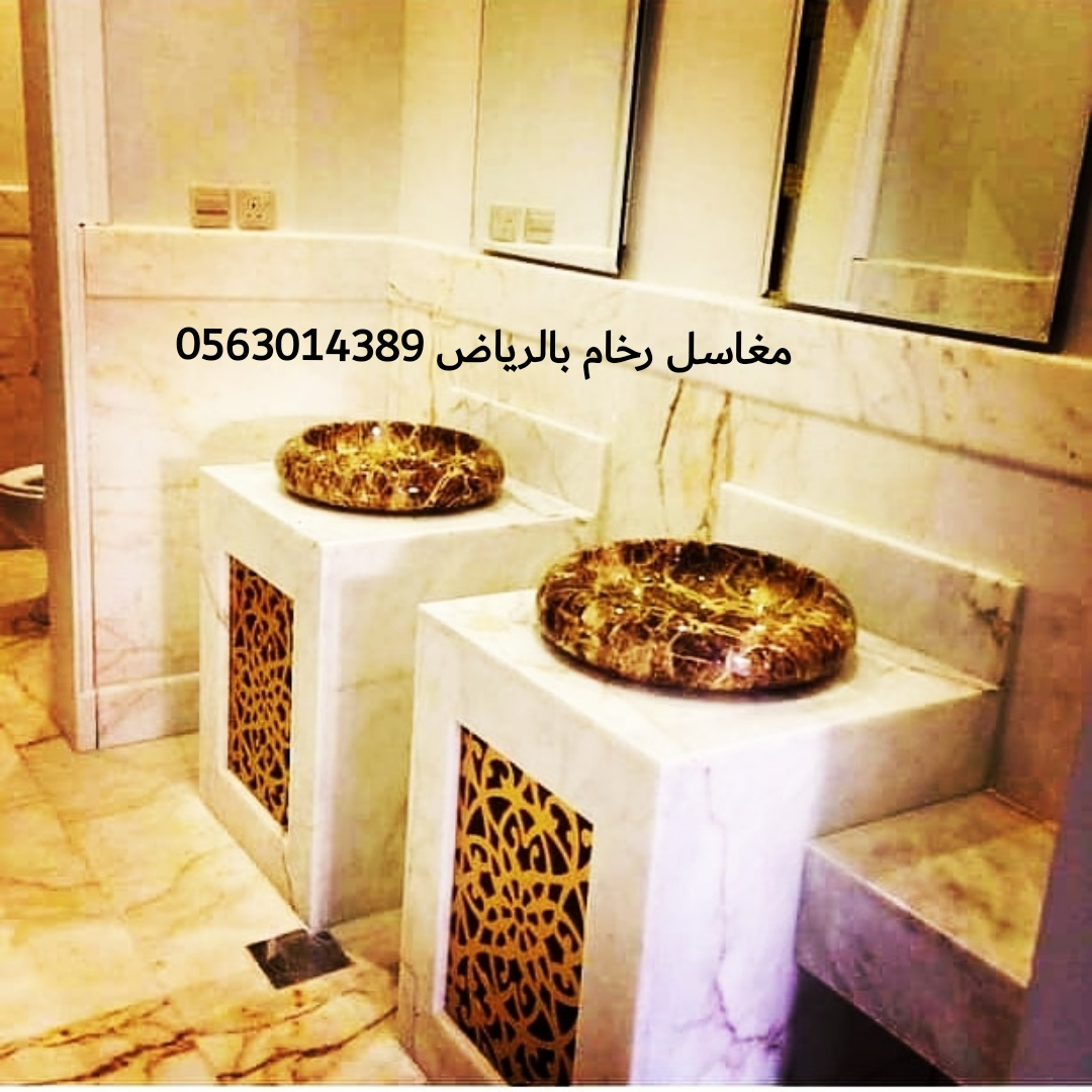 مغاسل رخام بالرياض 0563014389 مغاسل p_18608c21l8.jpg