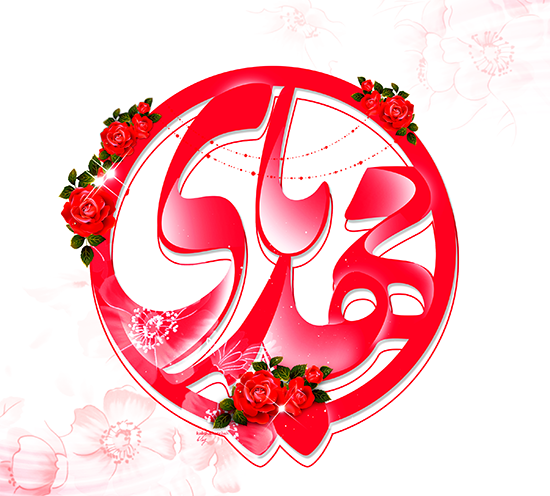 4 تصاميم بمناسبة مولد الإمام المهدي عجل الله فرجه  P_191013rf21