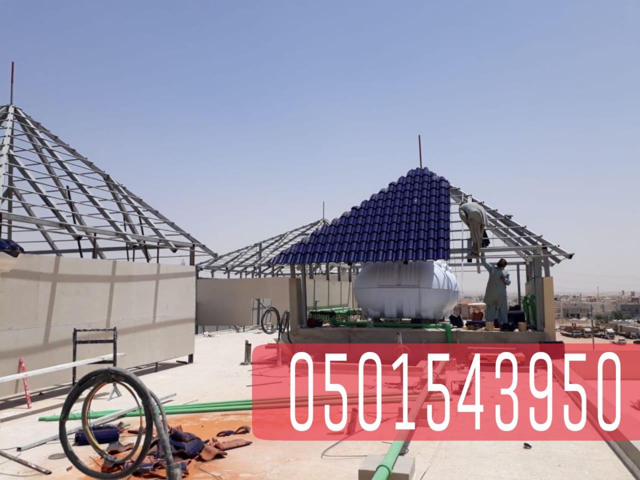 تركيب قرميد في الرياض, قرميد جدة, قرميد مكة, قرميد معدني, قرميد, 0501543950
