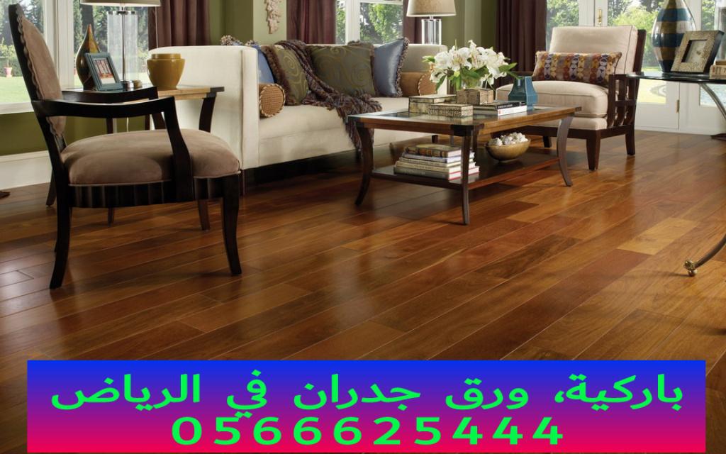 باركيه الرياض 0566625444 تركيب باركية p_19281xpda2.jpg