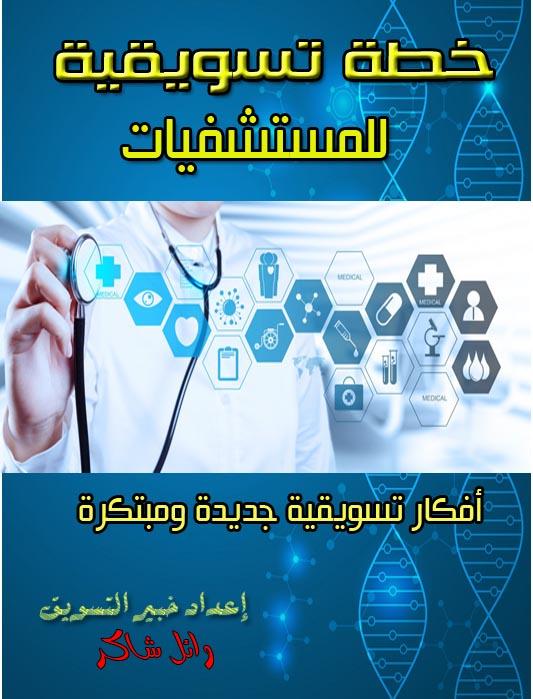 خطة تسويقية خاصة بالمستشفيات بأفكار تسويقية حديثة ومبتكرة p_2095s55dn1.jpg
