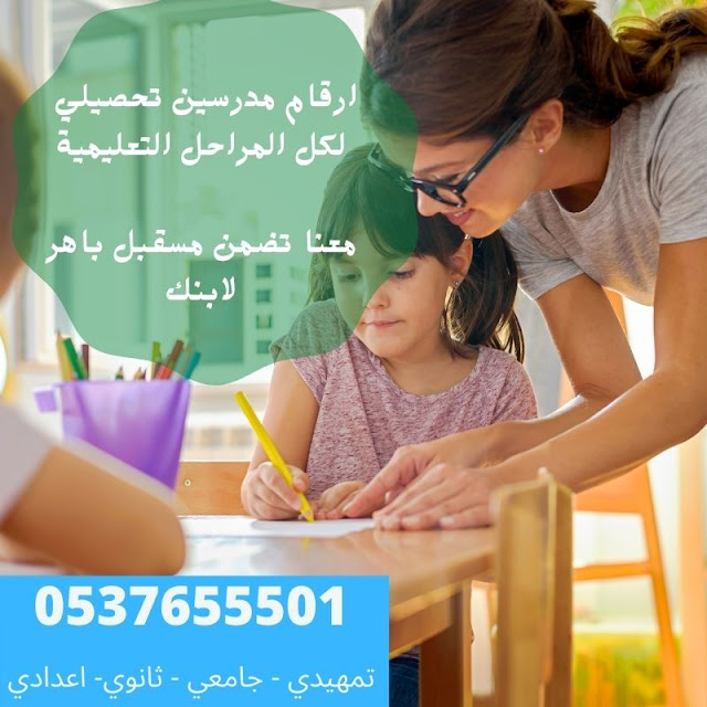 مدرس ومدرب معتمد متميز وخبرة في القدرات والقياس بالرياض 0537655501 P_211237qry1