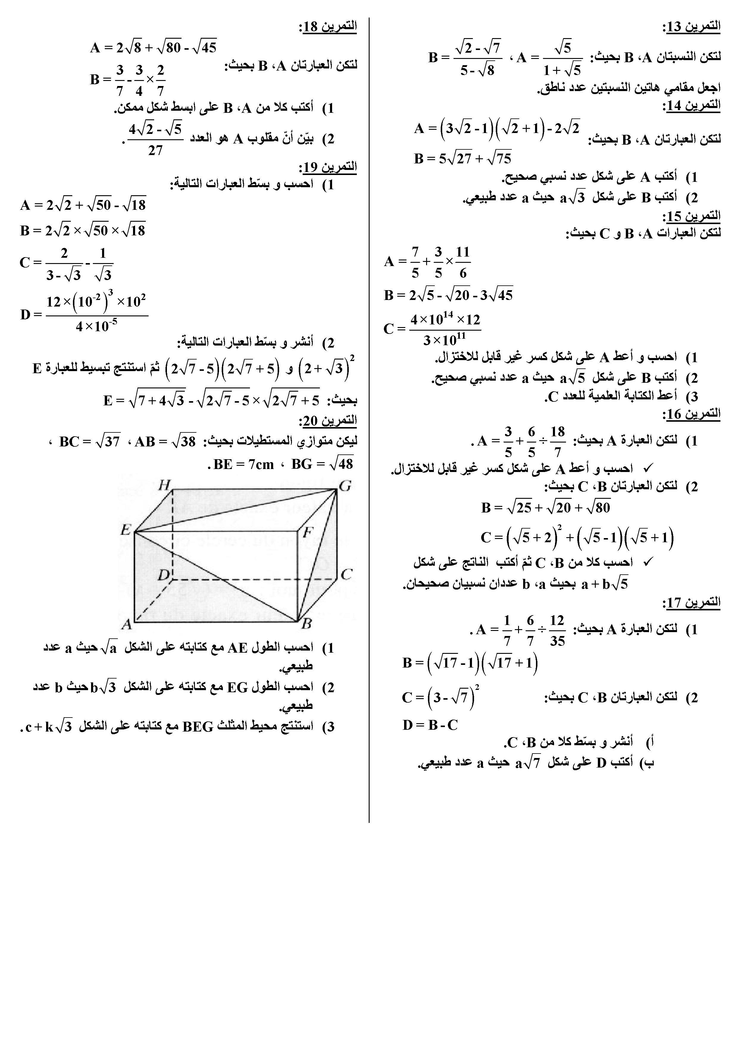 سلسلة تمارين رقم 3_4 متوسط_رياضيات_2016_2017 P_318xwe042