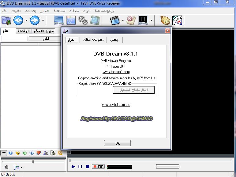 جديد: تحديث DVBDream 3.1.1 Crack
