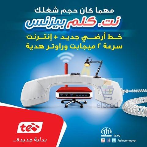 عروض المصرية للاتصالات عملاء الخط التجارى خط ارضى جديد+انترنت سرعه 2 ميجا +راوتر هديه