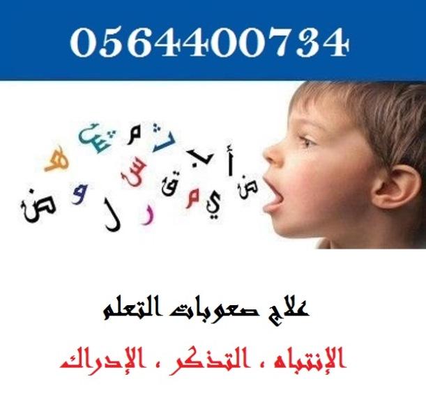 اخصائي وصعوبات بالرياض 0564400734