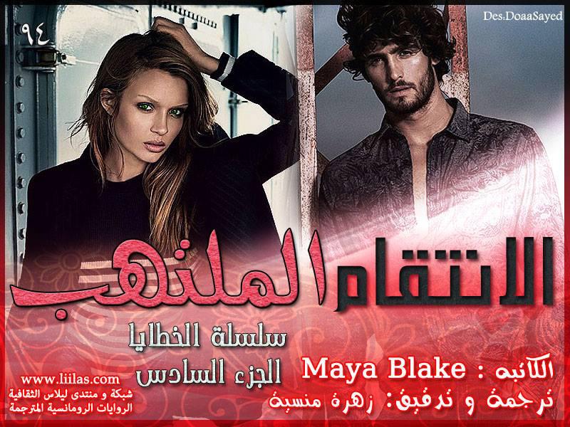 94-الانتقام الملتهب-مايا الخطايا-ترجمة