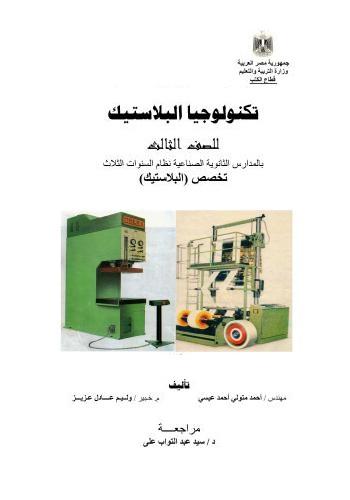 كتاب تكنولوجيا البلاستيك نظرى وعملى - صفحة 3 P_778oy5yj1