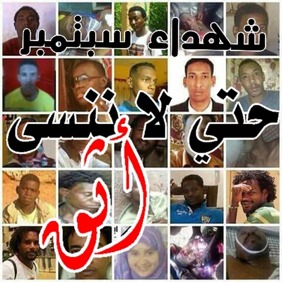 ff1e2a479 سودانيزاونلاين تحى ذكرى شهداء هبة/انتفاضة سبتمبر 2013....شارك معنا ...